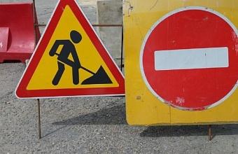 В Краснодаре на участке ул. им. Энгельса продлевают ограничение движение