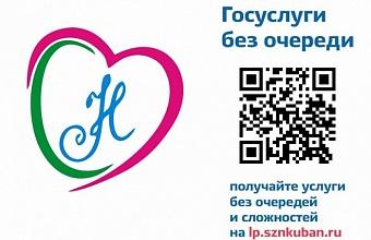 В управлениях соцзащиты Кубани стала доступна онлайн-запись