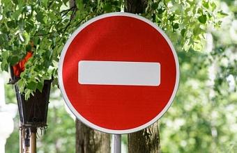 В Краснодаре временно ограничат движение по ул. Пушкина и Рашпилевской