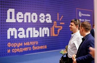 Бизнес-форум «Дело за малым!» в Краснодаре переносится