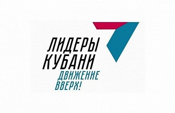 Более 4 тыс. заявок подано на конкурс «Лидеры Кубани – движение вверх!»