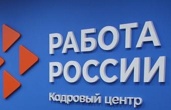 На Кубани на портале «Работа в России» вакантно почти 26 тыс. рабочих мест