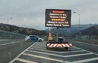 В Сочи временно закроют участок дороги на Красную Поляну
