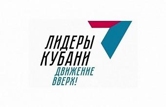 Более 8 тыс. заявок подано на конкурс «Лидеры Кубани – движение вверх!»