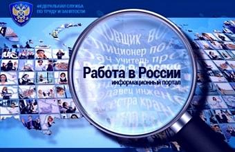 На содействие занятости населения в этом году на Кубани будет направлено 53,6 млн рублей