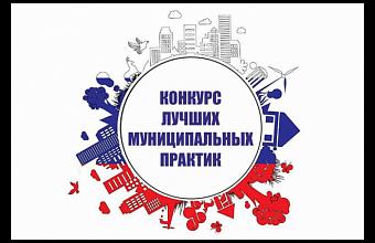 Три муниципалитета Кубани победили во всероссийском конкурсе