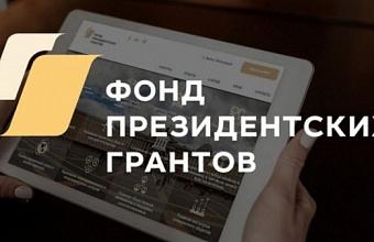 Более 200 заявок подали НКО Кубани на конкурсы грантов