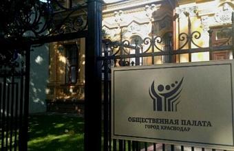 Глава Краснодара и его заместители встретились с руководством Общественной палаты
