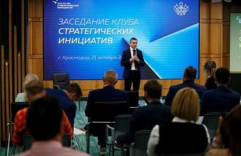 Более 20 проектов по развитию Кубани представят на форуме «Сильные идеи для нового времени»
