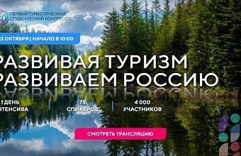 Студенческий туристический конгресс «Развивая туризм – развиваем Россию!» собрал более 7 тыс. участников