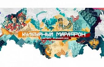 Жители Кубани могут поучаствовать в «Культурном марафоне»