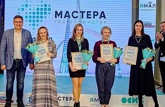 В Москве состоится финал конкурса «Мастера гостеприимства»