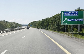 На 1,3 млрд рублей увеличили дорожный фонд Кубани