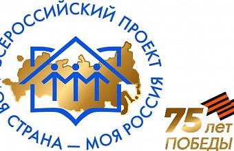 Двое жителей Кубани победили в конкурсе «Моя страна – моя Россия»