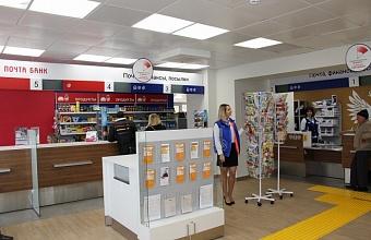 На Кубани в 3 раза увеличился спрос на онлайн-услуги «Почты России»