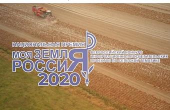 Моя земля - Россия