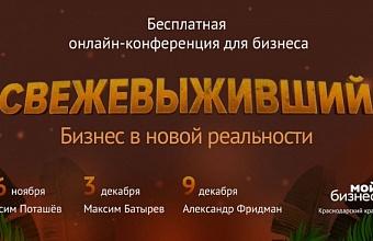 На бизнес-конференцию зарегистрировались свыше 3 тыс. предпринимателей Кубани