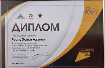 Республика Адыгея удостоена награды Правительства РФ