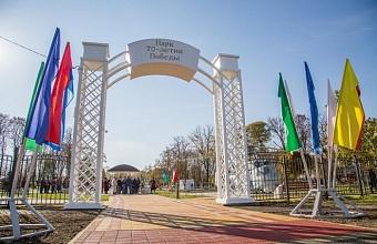 В Анапе по нацпроекту благоустроили парк