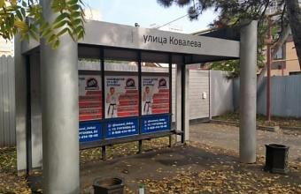 В Краснодаре от граффити и рекламы очистили 90 остановок и более 6,5 тыс. знаков