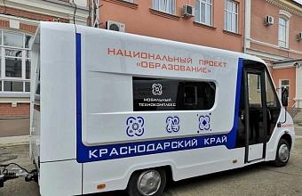 Два мобильных Кванториума презентуют на Кубани в декабре