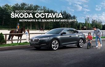 Дни абсолютно новой SKODA OCTAVIA пройдут в Юг-Авто Центр