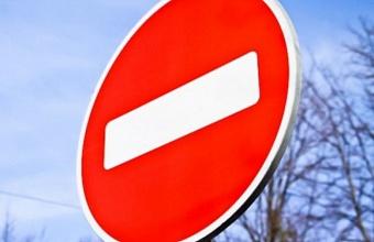 В Краснодаре временно ограничат движение транспорта по ул. Тепличной