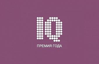 Победителей губернаторского конкурса «Премия IQ года» выбрали на Кубани