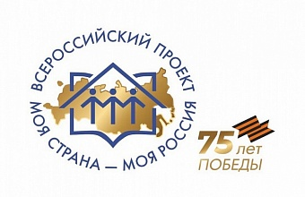 Краснодарский край стал лидером по числу победителей конкурса «Моя страна – моя Россия»