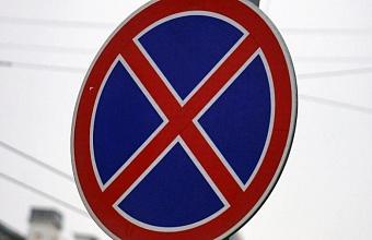 На ул. Сормовской в Краснодаре запретят стоянку транспорта