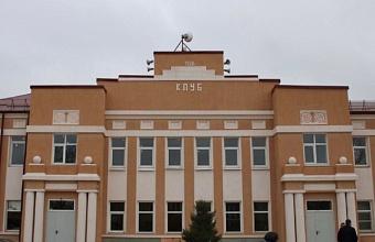 В Гулькевичском районе отремонтировали ДК