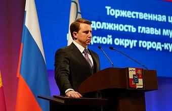 Церемония инаугурации главы города Алексея Копайгородского состоялась в Сочи