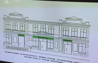 Борьбу с незаконной рекламой на зданиях в Краснодаре усилят