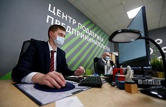 Свыше 11 тыс. предпринимателей воспользовались услугами центра «Мой бизнес» в Краснодаре