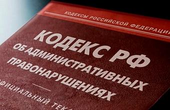 В мэрии Краснодара напомнили об ответственности за участие в несанкционированных митингах