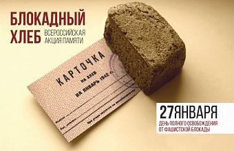 В Краснодаре пройдут акции к годовщине снятия блокады Ленинграда