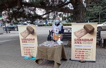 Всероссийская акция памяти «Блокадный хлеб» проходит в Краснодаре