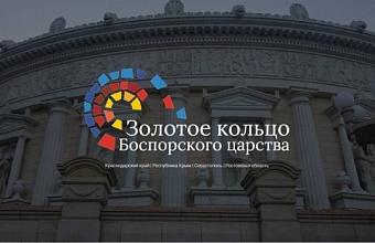 Журналисты из Краснодарского края номинированы на конкурс «Боспор 2500: Античное наследие России»
