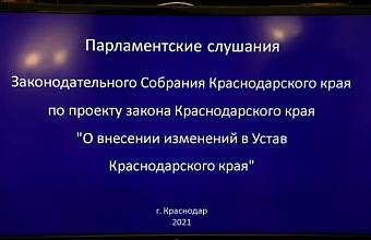 Депутаты ЗСК рассмотрели изменения в Устав края