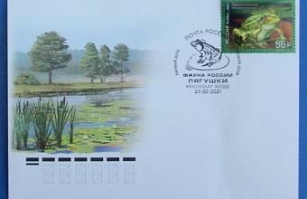Краснодарцы могут послать уникальное письмо с лягушкой по России и за рубеж