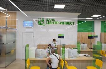Прибыль банка «Центринвест» в 2020 году составила 1,6 млрд рублей