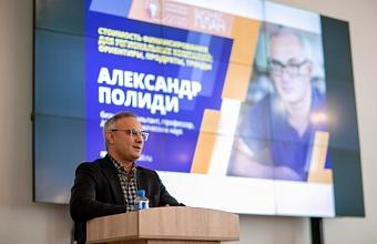 Ежегодная конференция «Бизнес-план» пройдет в Краснодаре