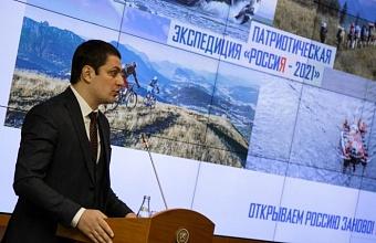 Финансовый университет выступит партнером Экспедиции «РоссиЯ-2021»