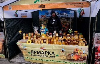В Краснодаре работают 17 ярмарок выходного дня