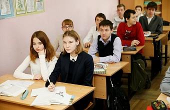 В школах  Кубани могут ввести уроки профориентации
