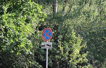 В переулке Кирпичном Краснодара запретят останавливаться  автомобилистам