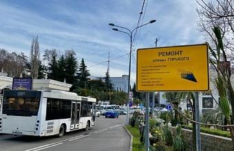 Ремонт улицы Горького в Сочи будут вести круглосуточно