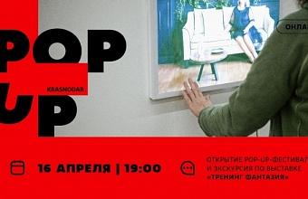 В Краснодаре пройдет Pop-Up-фестиваль немецкой культуры