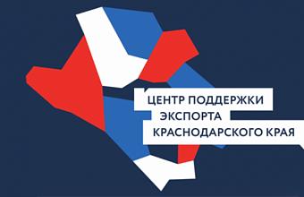 Конференция экспортеров Юга пройдет в Краснодаре