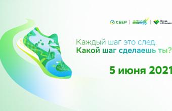 Сбер открыл регистрацию на «Зелёный марафон»
